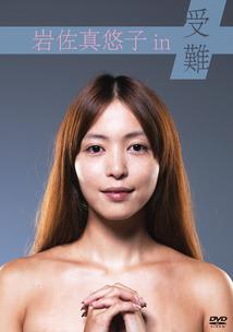 岩佐真悠子の画像 p1_35